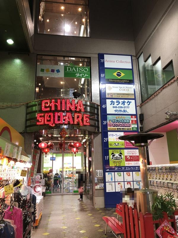 中華街の「チャイナスクエア」