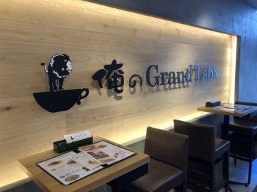 俺のグランテーブル!東銀座歌舞伎座前にオープンした「俺のシリーズ」新業態!