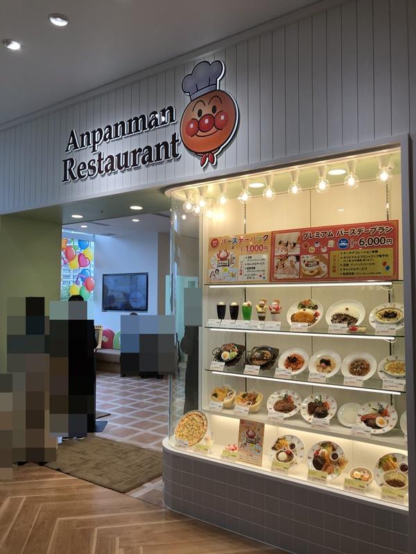 アンパンマンレストラン入口