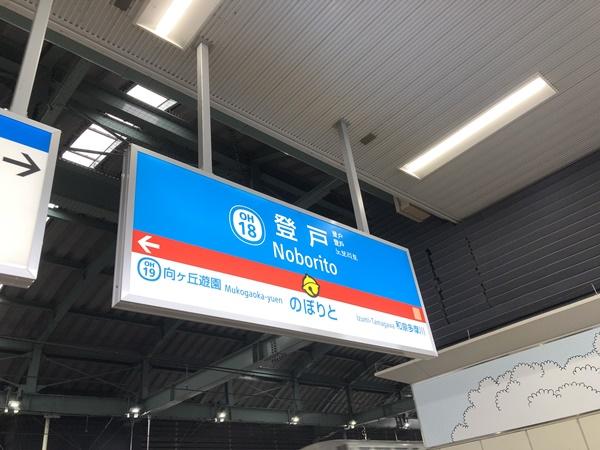 登戸駅表示