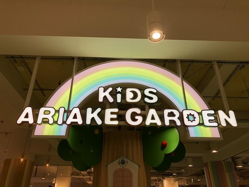 キッズ有明ガーデン