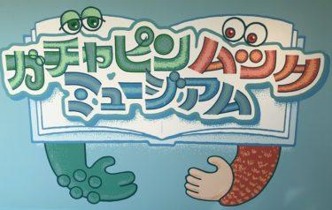 【コロナで休館中】ガチャピン・ムックミュージアム!子供と楽しめるお台場フジテレビのスポット!