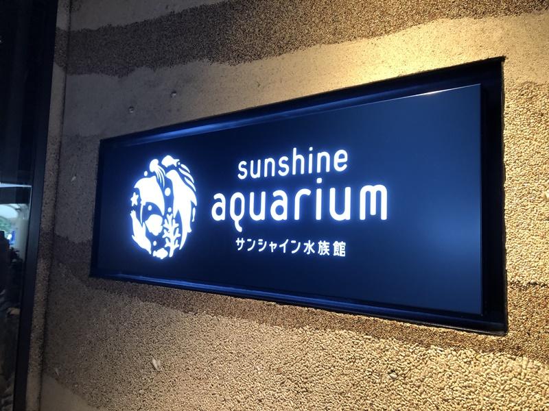 サンシャイン水族館看板