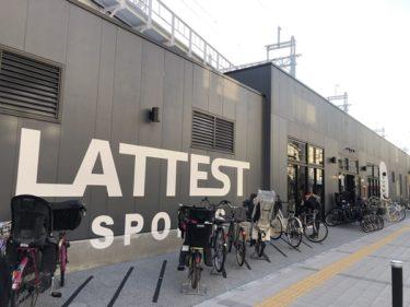 LATTEST SPORTS(ラテストスポーツ)!東京ミズマチの子供向け室内砂遊び場!
