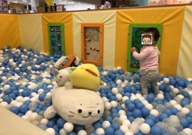 ららぽーと立川しろたんランド!3歳の子供くらいまでが楽しめる室内遊び場!