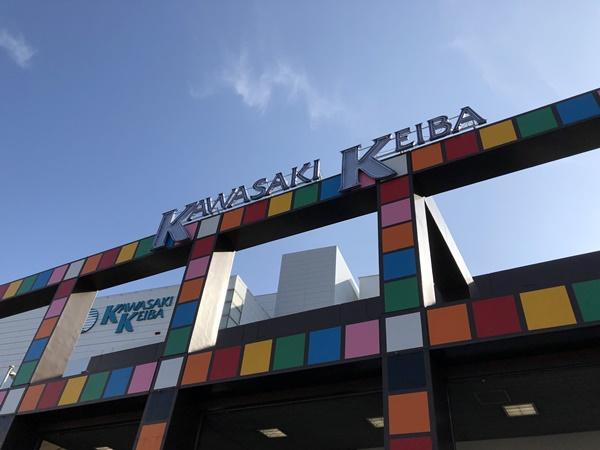 川崎競馬場入口