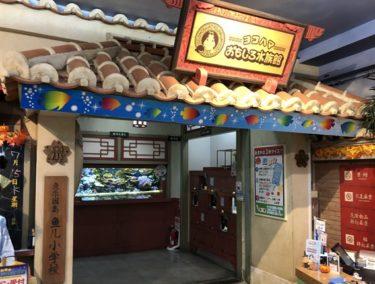 横浜中華街ヨコハマおもしろ水族館!キッズスペースで子供と楽しめる意外なスポット!