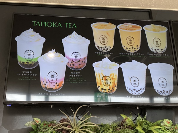 タピオカミルクティー専門店「Harucha(春茶)」メニュー