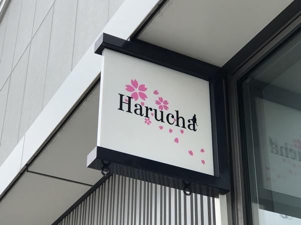 タピオカミルクティー専門店「Harucha(春茶)」