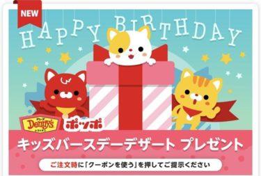 デニーズのバースデーサービス!子供の誕生日のお祝いもできるファミレス!