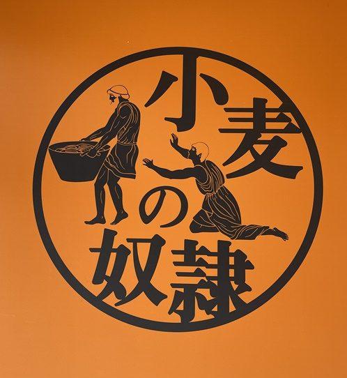 小麦の奴隷ロゴ