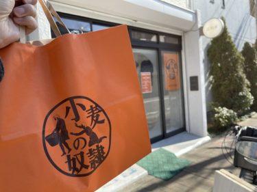 東京でも食べれる「小麦の奴隷」のカレーパン!清澄白河近くの人気パン屋!