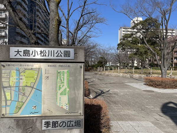 大島小松川公園入口