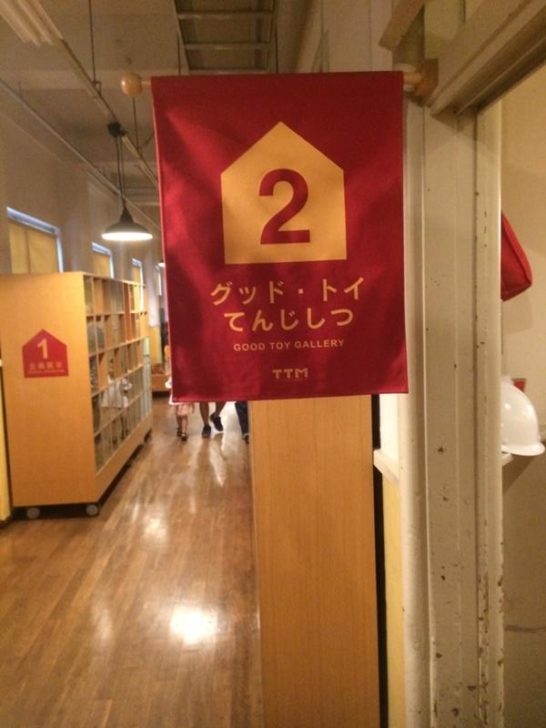 グッド・トイ展示室