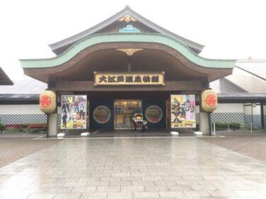 東京お台場大江戸温泉物語で朝風呂!0歳の赤ちゃんも入場可能なスポット!