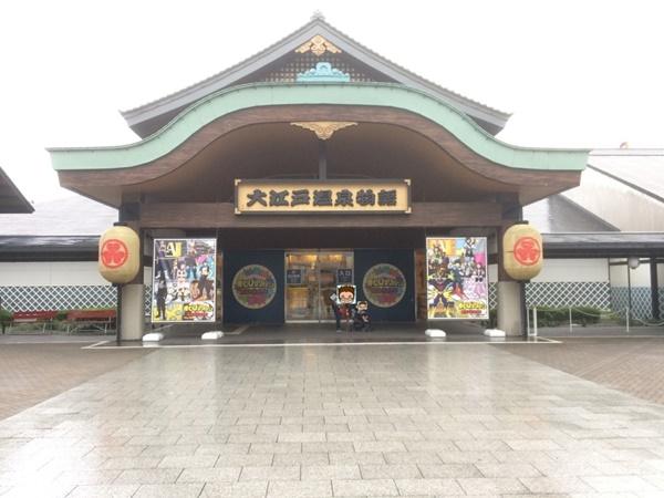 大江戸温泉入口