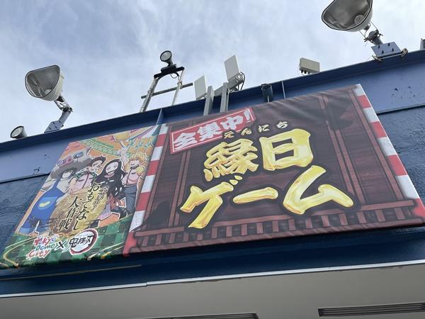 鬼滅の刃縁日ゲームコーナー
