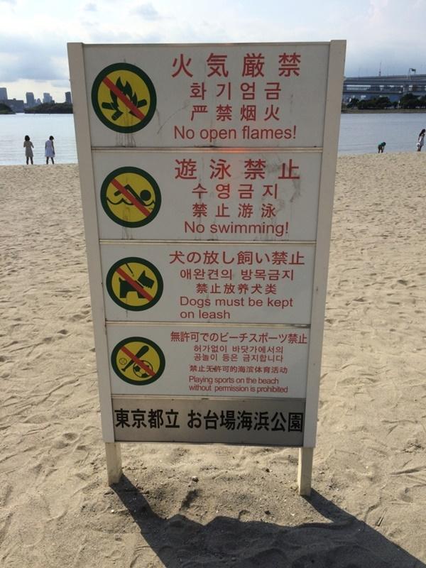 お台場海浜公園禁止事項