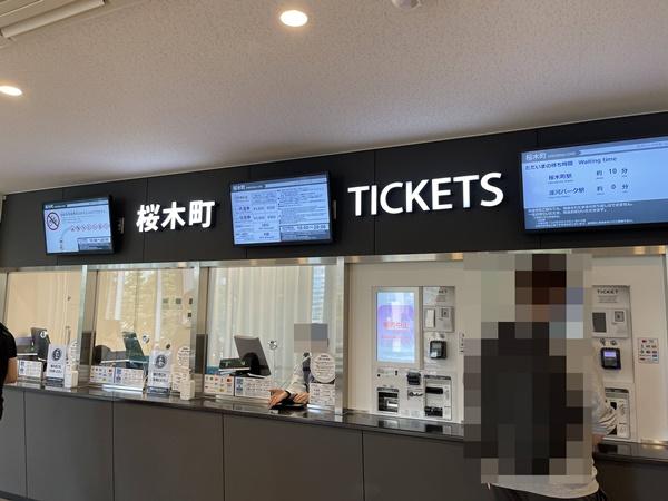 横浜ロープウェイチケット売り場