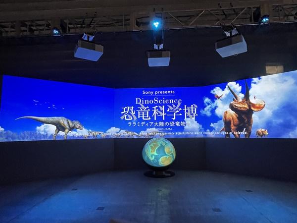 パシフィコ横浜恐竜科学博