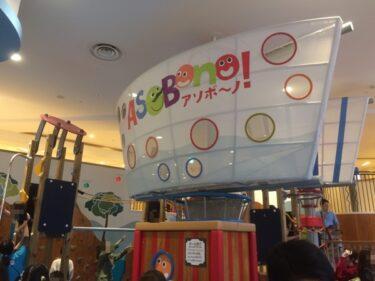 アソボーノ!東京ドームシティで1歳の子供も楽しめる室内遊び場!