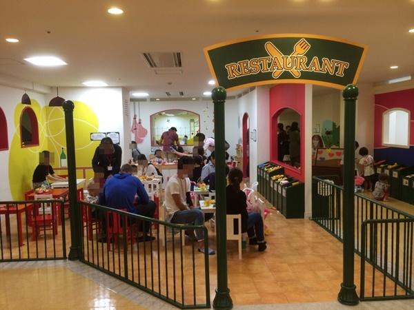アソボーノカラフルタウンレストラン