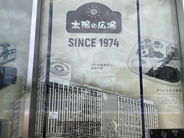 東急吉祥寺太陽の広場