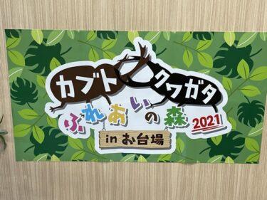 【イベント終了】お台場カブトムシ・クワガタふれあいイベント!夏休みに子供と遊びに行きたいおすすめスポット!